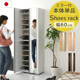 【 5,680円引き 】 シューズラック ワイド 木製 ミラー付き 日本製 ホワイト/ナチュラル/ダークブラウン SBM306000
