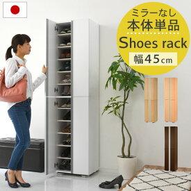 シューズラック スリム 木製 シューズボックス 日本製 ホワイト/ナチュラル/ダークブラウン SBM314500