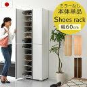 【 クーポンで2,000円引き 】 シューズラック ワイド 木製 日本製 ホワイト/ナチュラル/ダークブラウン SBM316000