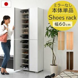 【期間限定 クーポンで20%OFF】 シューズラック ワイド 木製 日本製 ホワイト/ナチュラル/ダークブラウン SBM316000