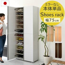 シューズラック ワイド 木製 シューズボックス 下駄箱 日本製 ホワイト/ナチュラル/ダークブラウン SBM317500