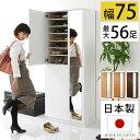 \クーポンで2,000円OFF/ 日本製 国産 下駄箱 シューズボックス スリム サイズ ミラー 姿見 全身鏡 鏡 薄型 靴 収納 …