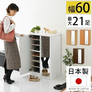 【完成品も選べる】 日本製 国産 下駄箱 ロータイプ シューズボックス ミラー付き 靴収納棚 鏡 靴 収納 靴箱 ブーツ シューズ 玄関収納 シューズラック くつばこ 木製 おしゃれ 白 約 幅60 ホ