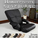 【 クーポンで1,996円引き 】 肘掛け 座椅子 リクライニング座椅子 14段階 座イス 肘付き こたつ 座いす 一人掛け ソ…