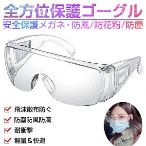 保護メガネ 保護めがね 透明 ゴーグル 目を保護 防風 防塵 眼鏡着用可 飛沫防止 近視メガネ併用可 通気 防護 ウイルス 細菌 飛沫カット マスク併用 防曇 防じん対策用めがね/安全保護用めが