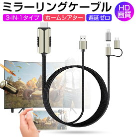 ミラーリングケーブル HDMI変更ケーブル 3in1タイプ 1080P高解像度 遅延ゼロ 簡単接続 動画 YouTube アプリケーション 番組 ゲーム 日本語取扱説明書付き ゆうパケット 送料無料
