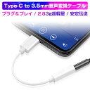 イヤホンジャック Type-C to 3.5mm音声変換ケーブル Type-Cコネクター Aux端子USB-Cイヤホン 3.5mmオーディオジャック…