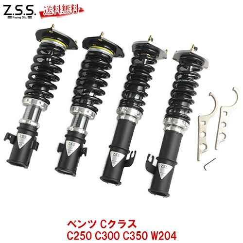 ■Z.S.S. Rigel リゲル 車高調 フルタップ式 ベンツ BENZ W204 Cクラス C350 C300 6気筒用 フロント10K リア11K 全長調整 減衰調整 ZSS NM302
