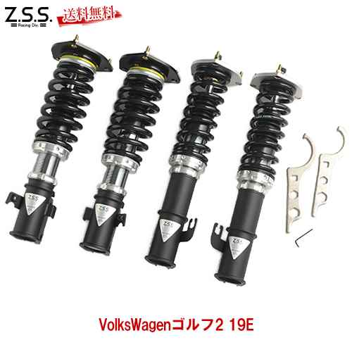 ■Z.S.S. Rigel 車高調 フルタップ式 VW ワーゲン ゴルフ 2 GOLF 19E 全長調整 減衰調整 ショック サス ZSS