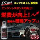 お買い物マラソン 半額 Z.S.S. EG-Plus エンジンオイル 添加剤 レスポンスUP カー用品 自動車パーツ