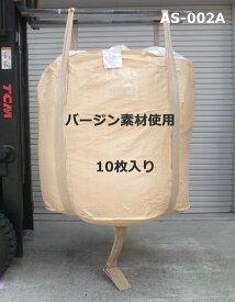 フレコンバック 1t用丸型 100%バージン素材 10枚入 上グレード  AS-002A 大型土のう トン袋 トンバック コンテナバック ウイングエース 熱田資材