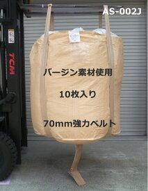 フレコンバック 1t用丸型 100%バージン素材 10枚入 上グレード廉価タイプ AS-002J 大型土のう トン袋 トンバック コンテナバック ウイングエース 熱田資材
