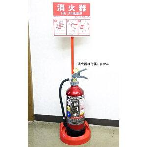 消火器ライブスタンド AT-20 (スタンドのみ) ウイングエース 熱田資材