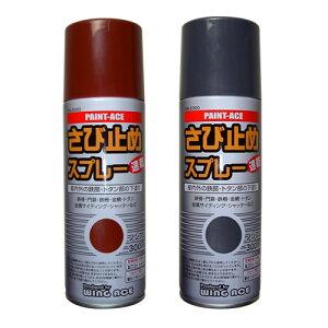 ペイントエース 錆止めスプレー 6本セット(全2色) PA-S300 ウイングエース 熱田資材