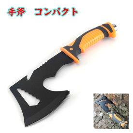 【送料無料】斧 手斧 コンパクト 六角レンチ 刃物 手軽 キャンプ アウトドア 巻き割り 持ち運び 軽量 ケース付き 機能性 サバイバル アックス