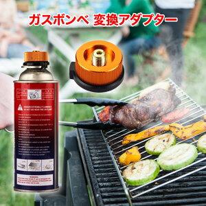 変換アダプター CB缶 OD缶 カセットガスアダプター 家庭用 アウトドアガス機器 ランタン アウトドア キャンプ バーベキュー