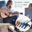 ギター カポタスト カポ エレキギター アコギ 弦 ウクレレ エレキベース ライブ 音楽 ミュージック