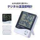 デジタル温湿度計 卓上 マルチ 時計 目覚まし アラーム カレンダー 多機能搭載 大画面 シンプル 見やすい 電池式 ス…