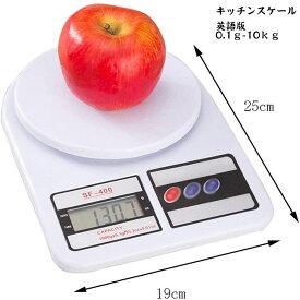 キッチンスケール デジタル クッキングスケール 10kg/0.1g コンパクト 計量 はかり 計り 電池式