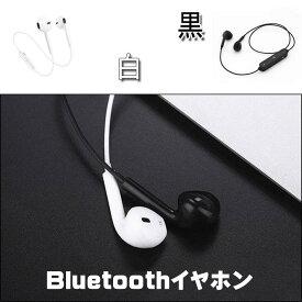 【在庫処分】Bluetoothイヤホン ワイヤレスイヤホン スポーツイヤホン マイク付き 防汗防滴 インナーイヤー型 開放型 ブルートゥースiPhoneXr,XS,X, iPhone8/8plus iPhone7/plus, Androidなど対応 ホワイト ブラック Bluetooth4.1