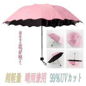 折りたたみ傘 晴雨兼用 軽量 雨傘/日傘兼用 UVカット99% 100%完全遮光 超軽量 女子力アップ 最強UVカット 遮光性能抜群 遮熱性能抜群 紫外線カット パステルカラー 花咲く