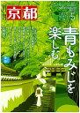 月刊「京都」2020年5月号 雑誌 青もみじ 絶景 名所