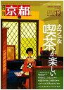 月刊「京都」2020年12月号 雑誌 カフェ 喫茶店 町家 スイーツ 和菓子