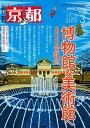 月刊京都2018年3月号