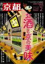 月刊京都2018年2月号