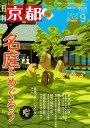 月刊「京都」2018年9月号 雑誌