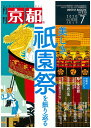 月刊「京都」2020年7月号 雑誌 美しき、祇園祭を振り返る 祇園祭 山鉾 神輿 寺社