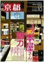 月刊「京都」2020年10月号 雑誌 こんな本屋さんが魅力 古書店 書店 ブックカフェ ブックカバー しおり