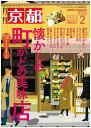 月刊「京都」2021年2月号 雑誌 懐かしの町かどの美味店 食堂 おばんざい うどん 丼 お好み焼 ねぎ焼 たこ焼 中華 ラーメン…