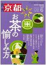 月刊「京都」2021年6月号 雑誌 お茶 抹茶 日本茶 紅茶 スイーツ 茶道具 京都の名店 京都の老舗