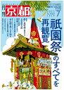月刊「京都」2021年7月号 雑誌 祇園祭