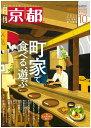 月刊「京都」2021年10月号 雑誌 町屋 懐石料理 鰻 カレーうどん フランス料理 イタリア料理 中国料理 居酒屋 カフェ 雑貨 …