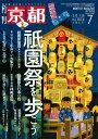 月刊「京都」2018年7月号 雑誌