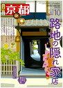 月刊「京都」2018年10月号 雑誌