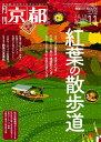 月刊「京都」2018年11月号 雑誌