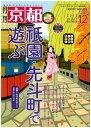 月刊「京都」2018年12月号 雑誌