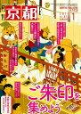 月刊「京都」2019年1月号 雑誌