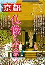 月刊「京都」2019年3月号 雑誌