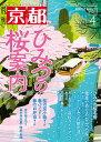 月刊「京都」2019年4月号 雑誌