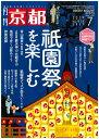 月刊「京都」2019年7月号 雑誌