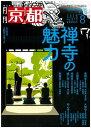 月刊「京都」2019年8月号 雑誌
