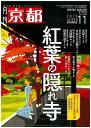 月刊「京都」2019年11月号 雑誌