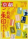 月刊「京都」2020年1月号 雑誌