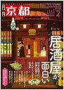 月刊「京都」2020年2月号 雑誌