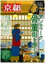 月刊「京都」2020年3月号 雑誌
