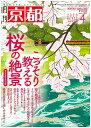 月刊「京都」2020年4月号 雑誌 桜